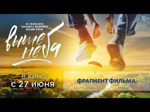 ВЫШЕ НЕБА (2019) ФРАГМЕНТ ФИЛЬМА