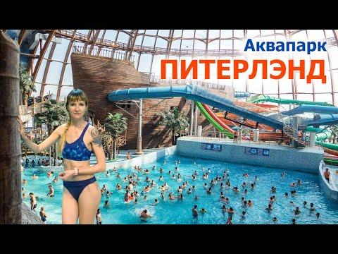 Аквапарк ПИТЕРЛЭНД Санкт