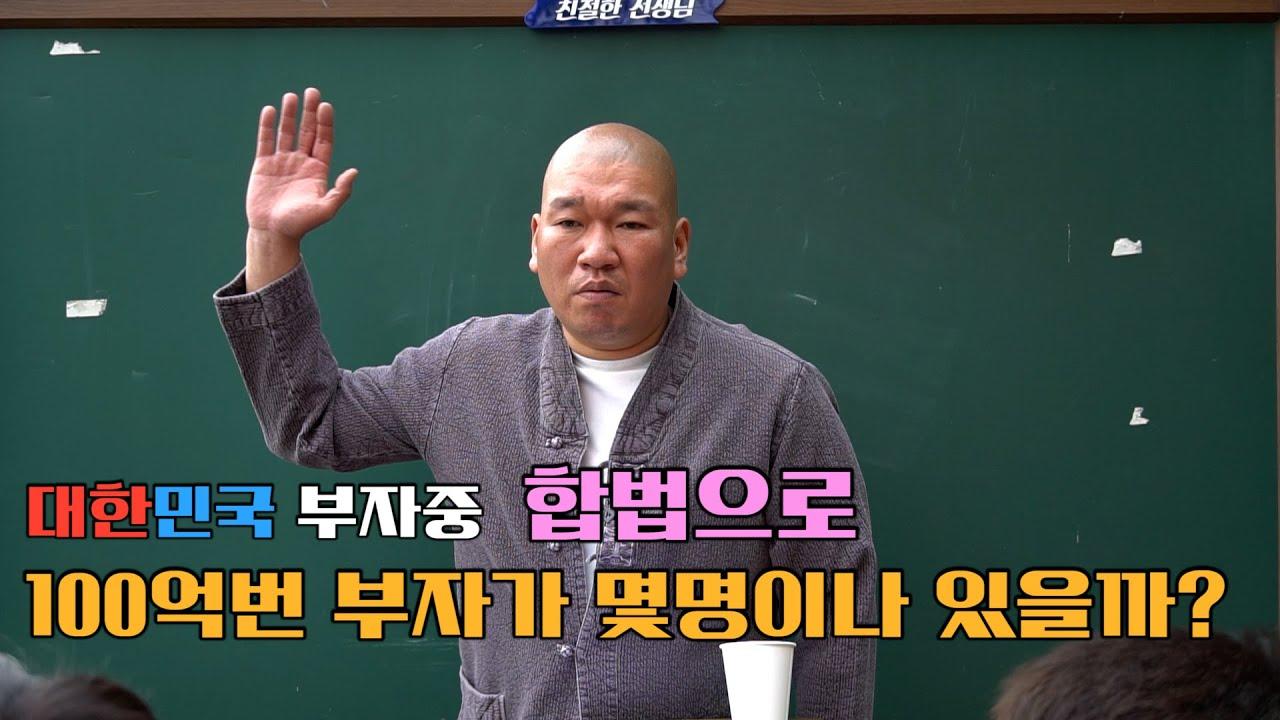 대한민국에서 부자 되는 법 (시골학교 27강 부자)