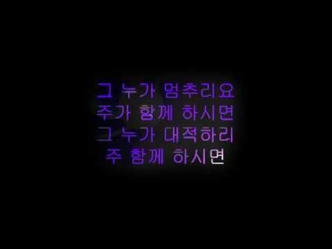 크신 내 주님 - Our God (Korean) (INTHECITY Worship version)