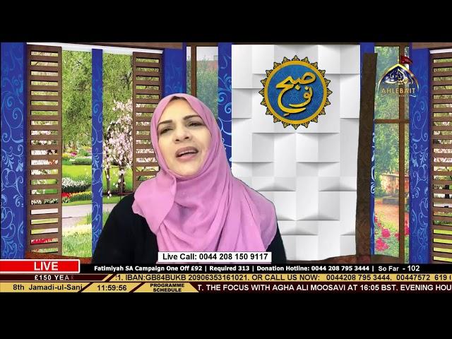 Subh-e-Nau - Surah Qadar - Farah Kazmi - Khanum Nida Jaffery - Ahlebait TV - 22nd Jan 2021