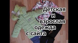 Детская и взрослая одежда с сайта / Обзор одежды