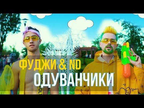 Фуджи & ND - Одуванчики (Клип 2019)