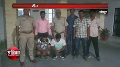 जोधपुर में टी २० में सट्टा लगाते गिरफ्तार