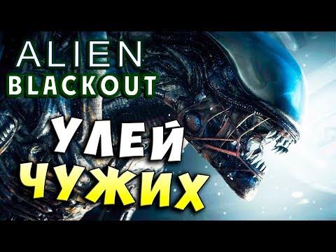 УЛЕЙ ЧУЖИХ ! КСЕНОМОРФЫ ПОСВЮДУ! Alien Blackout (Чужой Отключение) хоррор прохождение #8