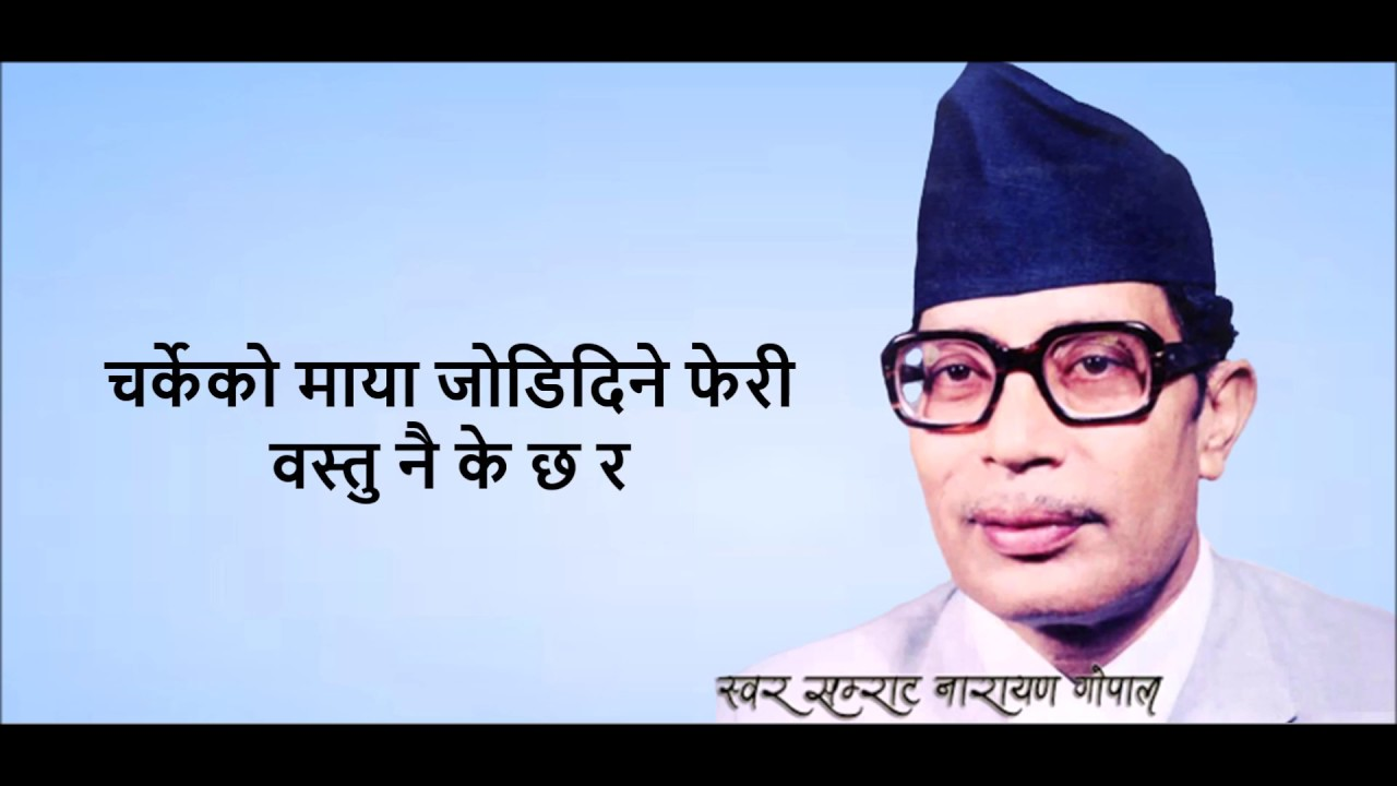 Jun Phool Maile Lyrics Video (जुन फूल मैले) - Narayan Gopal- Modern Classic Song