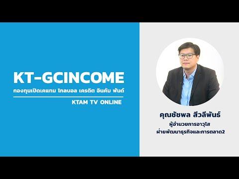 KT-GCINCOME กองทุนเปิดเคแทม โกลบอล เครดิต อินคัม ฟันด์