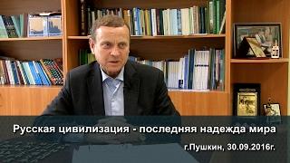 Ефимов В.А. – Русская цивилизация - последняя надежда мира