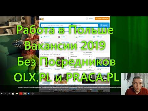 Как Найти Работу в Польше Вакансии 2019 Самостоятельно Без Посредников OLX.PL и PRACA.PL