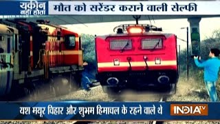 Yakeen Nahi Hota: Delhi Teens Crushed to Death by Speeding Train while Shooting Stunt Video