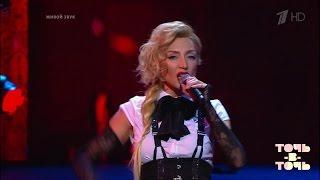 Кристина Орбакайте. Мадонна— «La Isla Bonita».Точь-в-точь. Суперсезон. Фрагмент от01.01.2017
