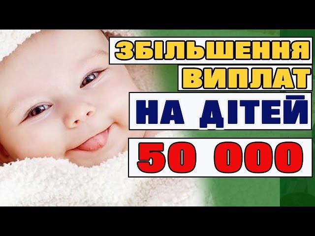 Права ДІТЕЙ та ЗБІЛЬШЕННЯ ВИПЛАТ при народженні та всиновленні.