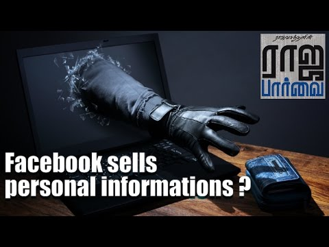Facebook sells personal information ? | Raja Paarvai #1 | Smile Settai