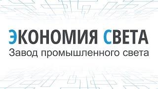 Промышленный светильник «SMD 165 Вт» – видео-обзор новинки.