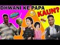 Dhwani Ke Papa Kaun  | Family Short Movie | #ComedyVideo #CuteSisters #FamilyStory | Cute Sisters