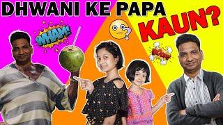 Dhwani Ke Papa Kaun?  | Family Short Movie | #ComedyVideo #CuteSisters #FamilyStory | Cute Sisters
