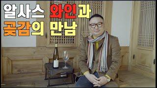 (디저트 와인) 알사스 와인과 곶감의 만남! Marri…
