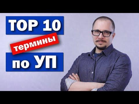 Управление проектами - Топ 10 терминов Проектного управления