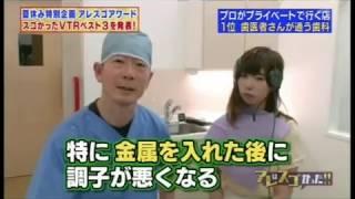 こんな凄い歯医者さんがいるんですね!