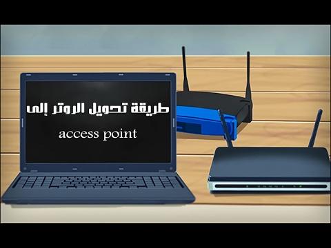 شرح طريقة تحويل أى روتر إلي اكسس بوينت | access point