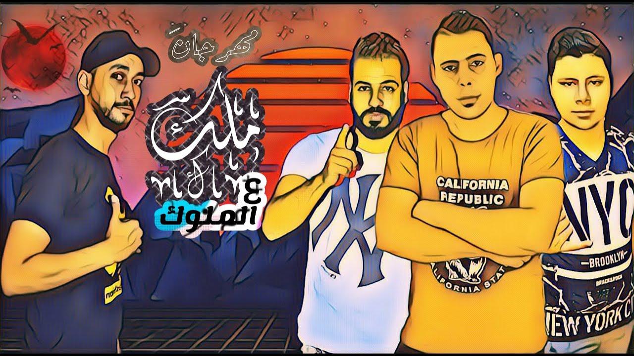 مهرجانات 2021 مهرجان ملك على الملوك - زيكو - كريم - عموره ( ملعون ابو الاندال ) اجدد مهرجنات 2021