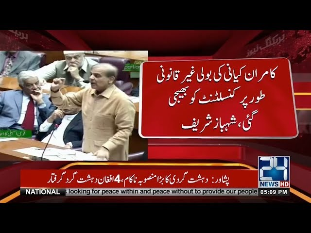 Shahbaz Sharif Rejects all Allegations on Himself   24 News HD