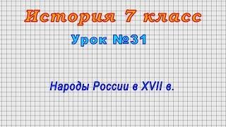 История 7 класс (Урок№31 - Народы России в XVII в.)