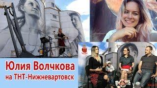 Юлия Волчкова (Julia Volchkova) из Австралии - в прямой эфир ТНТ-Нижневартовск 16.06.2017