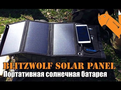 Портативная солнечная батарея BlitzWolf (Обзор+Тест)