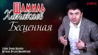 Шамиль Ханакаев - Бесценная ПРЕМЬЕРА 2019