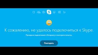 К сожалению, не удалось подключиться к Skype (Способ решение проблемы)(Приглашаю на твич http://www.twitch.tv/mrstasthe Благодарность за видео уроки 410012014148270 яндекс кошелёк Помощь проекту..., 2016-02-14T15:26:03.000Z)