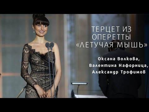 Terzett from «Die Fledermaus» | Valentina Nafornita, Oksana Volkova, Aleksandr Trofimov