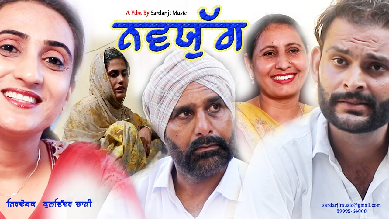 Latest Punjabi Short Movie 2020 | Navyug (A Short Movie)  | Official Trailer |  Sardar Ji Music