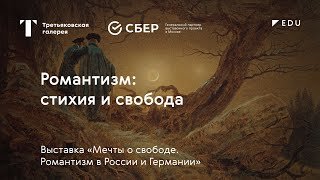Романтизм: стихия и свобода / Лекция / #TretyakovEDU