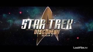 Звездный путь: Дискавери (2 сезон). Русский трейлер
