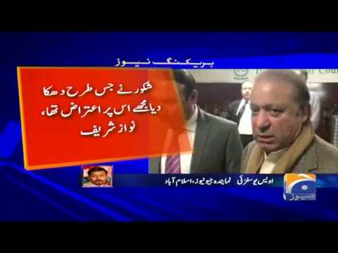 Breaking News - Guard's attack on cameraman: Nawaz regrets i