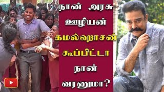 I will never Response to Kamal, Because i am Government Servant - Kamal Haasan | Makkal Needhi Maiam