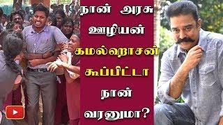 I will never Response to Kamal, Because i am Government Servant - Kamal Haasan | Makkal Needhi Maiam