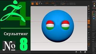 8. Zbrush- скульптинг. Глаза (Part2). Уроки самообучения