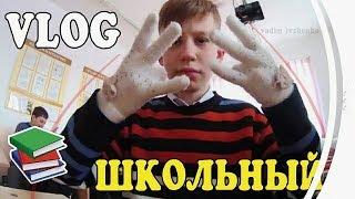 Vlog//Школьный Vlog//Прыгаем в снег//