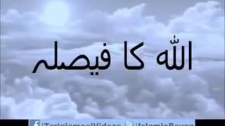 Allah Ka Faisla Aur Insaan Ki Souch 2015 By Maulana Tariq Jameel Sb