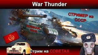 War Thunder - СТРИМ НА СОВЕТАХ | Паша Фриман