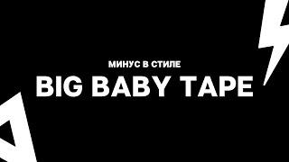 БИТ В СТИЛЕ BIG BABY TAPE