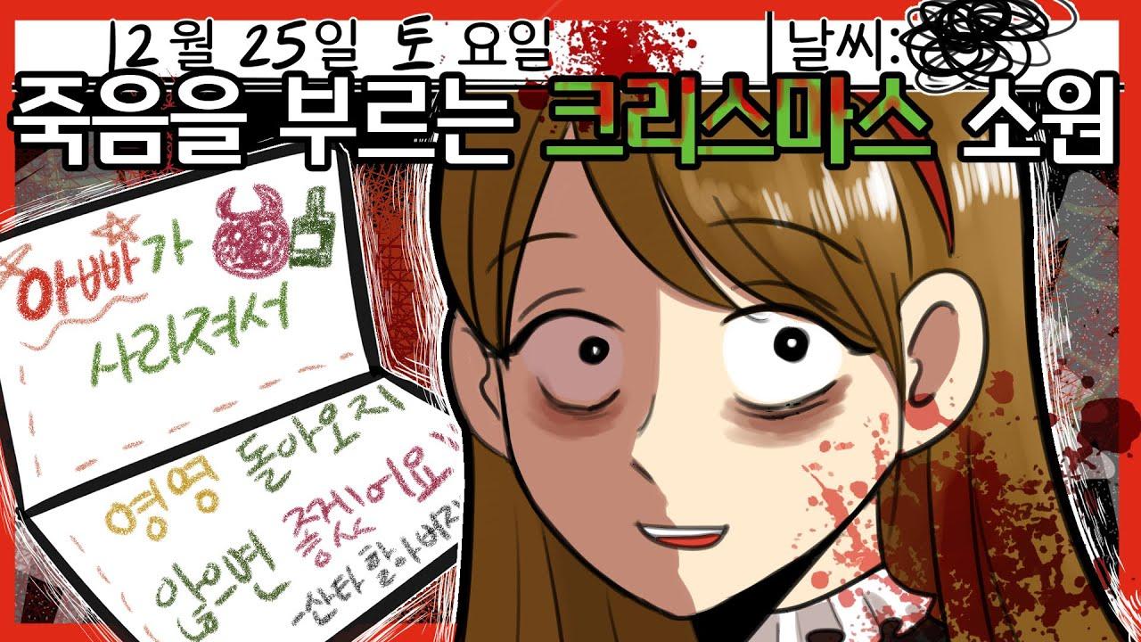 이해하면 무서운 이야기58[공포툰/이무이/오싹툰]해달의 영상툰
