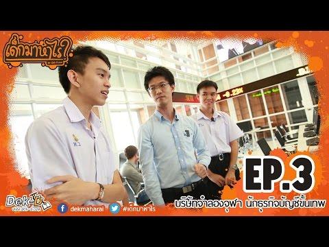 เด็กมาหาไร: Ep.3 บริษัทจำลองจุฬา นักธุรกิจบัญชีขั้นเทพ