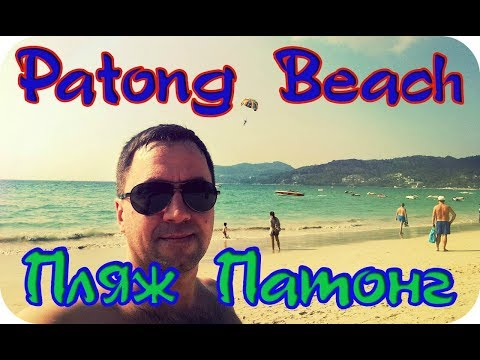 Patong Beach Пляж Патонг Пхукет Таиланд Phuket Thailand