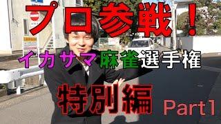 プロ雀士参戦!イカサマ麻雀選手権 特別編 Part1
