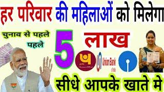 हर परिवार की महिलाओं को मिलेंगे #5-5 लाख चुनाव से पहले सीधे बैंक खाते मे   all state govt yojna