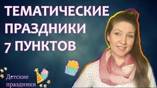 видео Семь тематических детских вечеринок
