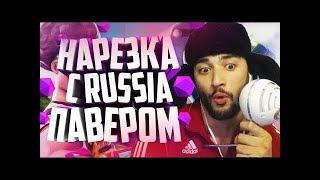 RUSSIA PAVER Смешные моменты со стримов,и многое другое)